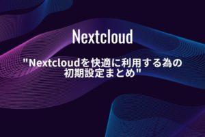 Nextcloudを快適に使う為の初期設定まとめ